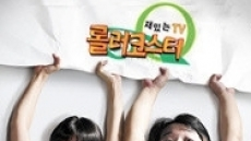 친근한 소재·즉흥연기…야외 코미디 새 章