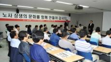 <포토뉴스>하이닉스, 공무원 노사에 상생문화 전수