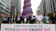 <포토뉴스>전국등록금네트워크 기자회견
