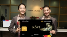 KB국민카드, 항공 마일리지 적립해하는 'ROVL 아시아나 카드'출시