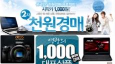 '1000원의 행복' 다시 열린다…옥션, 2차 1000원경매 진행