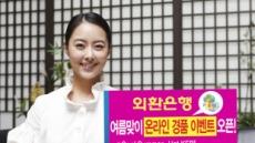 외환銀, 여름맞이 온라인 경품 행사 풍성