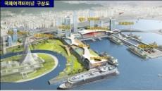 아시아 최대규모 부산항국제여객터미널 건립공사, 현대ㆍ동부ㆍ삼성 입찰 참가