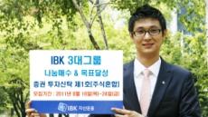 IBK운용, 3대그룹 나눔매수&목표달성 펀드 출시