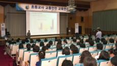 르노삼성, '초등학교 안전교육 앞장서요'