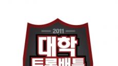 '대학생들의 토론 서바이벌'…대학토론배틀 시즌2