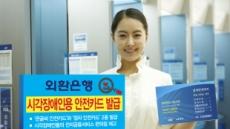 외환銀, 시각장애인용 안전카드 발급