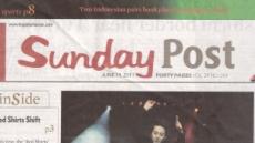 김형준, 인도네시아 데일리 포스트 신문 1면 장식