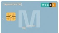현대카드, '현대홈쇼핑-현대카드M' 출시