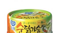 (베스트 브랜드) 동원F&B의 '동원 순닭가슴살'…다이어트식으로 좋은 고단백 저칼로리