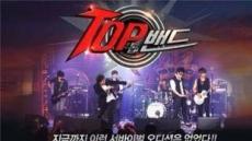 'TOP밴드'최종 예심, '미인'의 저주?