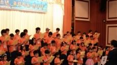 다문화 가족 청소년들, 평창 동계올림픽 유치 기원 '한 마음'…㈜헤럴드미디어-국민체육진흥공단, '다문화 청소년, 올림픽을 만나다' 열어