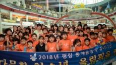 """""""2018년 동계올림픽은 당연히 평창!"""""""