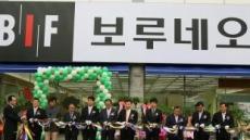 보루네오, 대전에 12번째 전시장…국내 최다 직영점