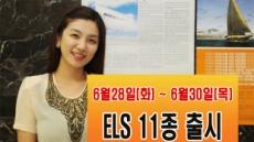 미래에셋증권, ELS 11종 30일까지 판매