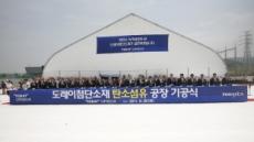 도레이, 한국 최초 탄소섬유 공장 착공식…향후 10년간 1조3000억원 투자협정 양해각서