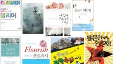 <새책>'가족의 목소리' 외  신간 다이제스트
