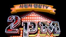 '2PM쇼' 7월9일 첫방송…'짐승돌'이 만드는 예능, 기대만발