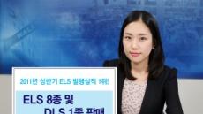 우리투자증권 ELS 8종ㆍDLS 1종 모집