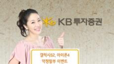 KB투자증권, 갤럭시S2ㆍ아이폰4 약정할부 이벤트 실시