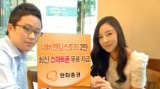 한화증권, 갤럭시S2ㆍ아이패드2 무료지급 이벤트