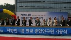 차병원, 판교서 국내 최대규모 '의과학 종합연구원' 기공식