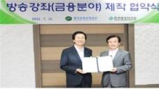 산업인력공단-금융연수원…금융전문 방송강좌 제작 협약
