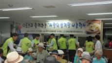 전북은행 '사랑의 삼계탕' 행사