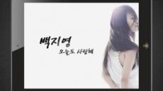 """'대세' 가수 판별…""""OST 불렀어?"""""""