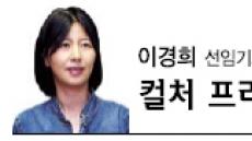 <이경희 선임기자의 컬처 프리즘>희망을 부르고 감동을 주고…그의 드라마는 해피엔딩?
