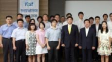 KEIT '윤리경영 실천 결의대회'