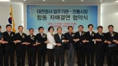 대전청사 8개청, 대전 8개 전통시장과 자매결연