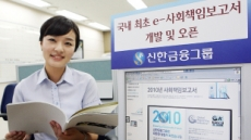 신한금융 사회공헌 정리…'사회책임보고서'발간