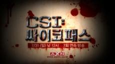 살인 종결자?…AXN, 31일 낮 'CSI 싸이코패스 특집' 방영