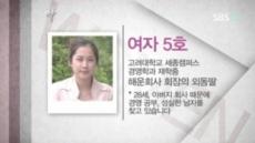 """'짝' 제작진, """"해운회사 외동딸 출연시킨 이유는..."""""""