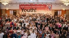 <포토뉴스> '2011 아시아 청소년 초청 연수' 개막