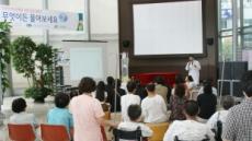 가천의대길병원 암센터 8개월간의 건강강좌 마침표