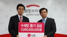 <포토뉴스> LG 수해복구 성금 50억원 전달