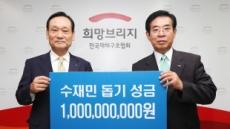 <포토뉴스> 우리금융 수해복구 성금 10억원 전달