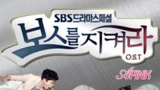 에이핑크, '보스를 지켜라' OST로 컴백