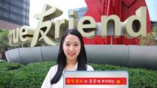 한국증권, 중국 투자랩 출시