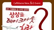 커피전문점 카페베네, 컵 디자인 공모전 개최. 상상을 테이크아웃하라!