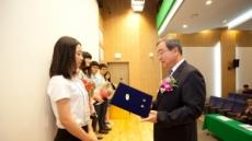 청호나이스, 전국 성적우수 학생들에 장학금 수여