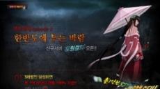 '천하쟁패' 한반도 맵 폭발적 반응