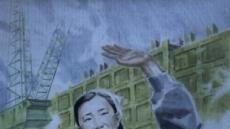 서울서 만나는 북한미술품,과연 믿을만한가?