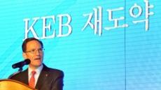 외환은행 'KEB 재도약 선포식'