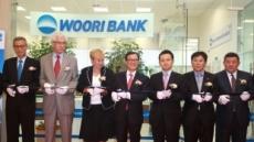 <포토뉴스> 우리은행, 亞은행 최초 상트페테르부르크 지점