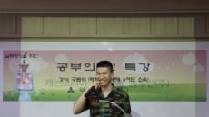 '공신' 해병대원..섬 학생들에게 '공부비법' 강의
