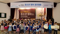 2011 구미 청소년 영어경진대회 막 내려