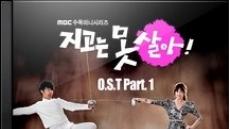 지아, MBC '지못살' OST 참여